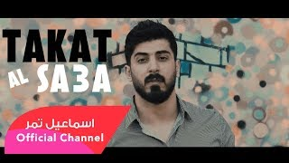 تكات الساعة - اسماعيل تمر || English Translation || Takat Al Sa3a - Ismaeil Tamr