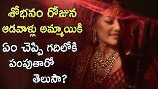 Men Must Know Facts about Their Wedding Night | శోభనం రాత్రి ఆడవాళ్ళు అమ్మాయికి ఏం చేప్తారు