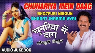 CHUNARIYA MEIN DAAG | BHOJPURI NIRGUN AUDIO SONGS JUKEBOX | SINGER - BHARAT SHARMA VYAS