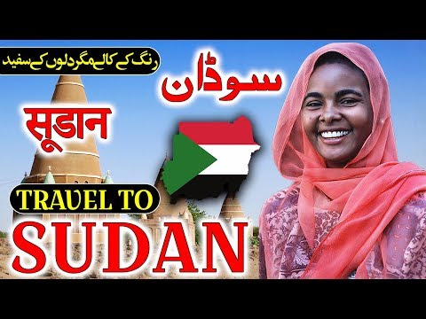 Xxx Mp4 Travel To Sudan Full History And Documentary About Sudan In Urdu Amp Hindi سوڈان کی سیر 3gp Sex