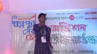 'স্বপ্নপূরী সেরা কণ্ঠ-২০১৬ '  বাপ্পি হোসেন