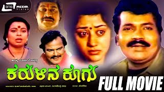 Karulina Koogu -- ಕರುಳಿನ ಕೂಗುKannada Full HD Movie|FEAT. Tiger Prabhakar,Vinaya Prasad