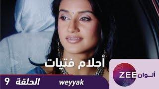 مسلسل احلام الفتيات - حلقة 9 - ZeeAlwan