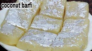 बिना घी बिना मावा बनाएं नारियल की बर्फी घर पर आसानी से / how to make coconut burfi at home