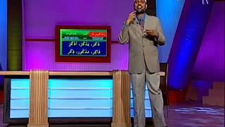 Let's understand Qur'an - Part 32 :: Peace Tv