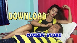 New bengali Comedy Video 2017 | Download | ডাউনলোড | Comedy Short Film | SS Production