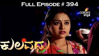 Kulavadhu - 30th October 2015 - ಕುಲವಧು - Full Episode
