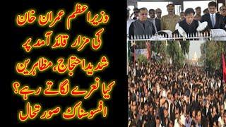 Prime Minister Imran Khan Visits Mazar-e-Quaid | Muslim TV