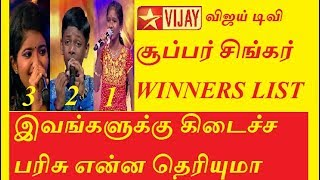 VIJAY TV SUPER SINGER JUNIOR 5 COMPLETE TITLE WINNER LIST AND PRIZE