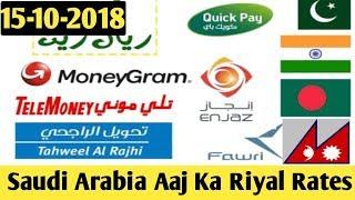 Saudi Arabia Live Today All Bank Riyal Rates (15-10-2018) Hindi Urdu,,,By Socho Jano Yaara
