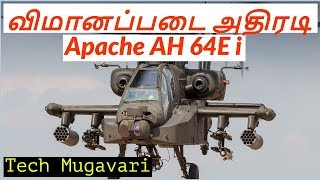 Apache Ah 64e Guardian Combat Helicopters For Indian Air Force | In Tamil