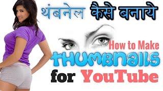 How to Make Thumbnails for YouTube Videos [Hindi] यूटूब विडियो के लिए थंबनेल कैसे बनाये