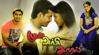Tamil full movie MUN ANTHI SARAL | Full HD Movie