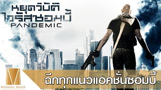 Pandemic - ฉีกทุกแนวแอคชั่นซอมบี้
