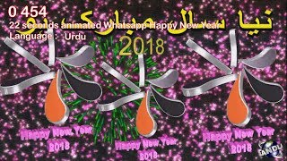 0 454 Urdu Words Happy New year  2018  Greeting Wishes by Bandla