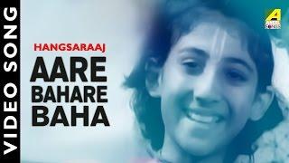 Aare Bahare Baha | Hangsharaj | Bengali Movie Song | Aarti Mukherjee