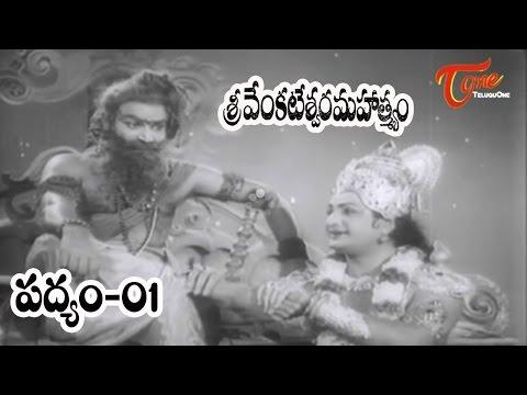 Sri Venkateswara Mahathmyam Movie Songs    Padyam-1    NTR    S.Varalakshmi    Savitri