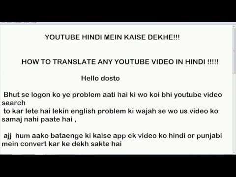 Xxx Mp4 How To Translate Any Video In Hindi Punjabi Or Vice Versa इंग्लिश वीडियोस को हिंदी में कैसे देखे 3gp Sex