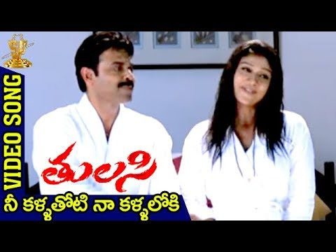 Xxx Mp4 Venkatesh Nayanthara Romantic Song Nee Kallathoti Nee Kallathoti Song Tulasi Videos Songs DSP 3gp Sex
