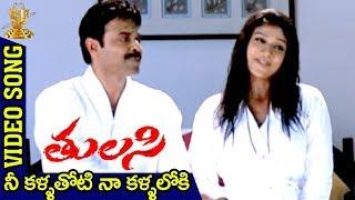 Venkatesh Nayanthara Romantic Song | Nee Kallathoti Nee Kallathoti Song | Tulasi Videos Songs | DSP
