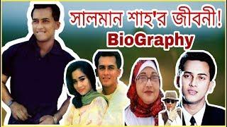 সালমান শাহ'র আসল পরিচয়  | অজানা ও গোপন তথ্য | Salman Shah Biography 2018
