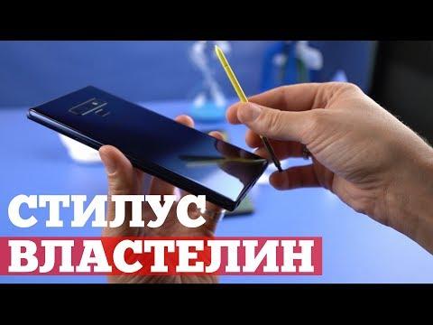 Взгляд � а Galaxy Note 9 ЭТОТ СТИЛУС СПАСЕТ МИР