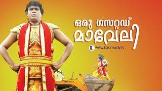 Oru Gazetted Maveli | Pashanam Shaji Latest Comedy Show | Kaumudy TV