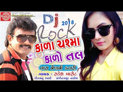 Kala Chashma Kalo Tal ||Rakesh Barot ||New Gujarati Dj Song 2018||Ram Audio