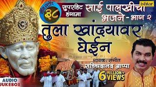 Sachidanand Appa - Tula Khandyawar Ghein-Part 2   38 Non Stop Sai Palkhichi Bhajane   Sai Baba Songs