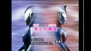 Ultraman Cosmos Episode 1