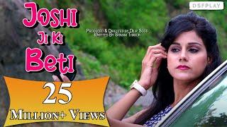 Joshi Ji Ki Beti - A Short Film | Hindi Short film 2017 | Dsfplay