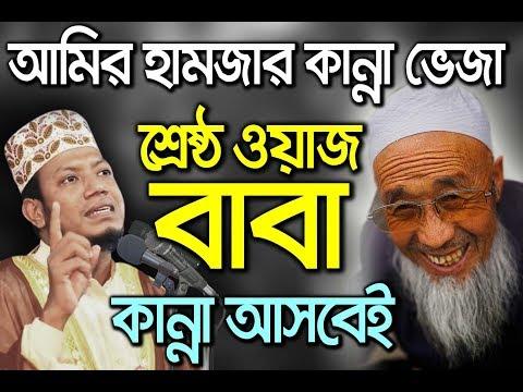 Xxx Mp4 Bangla Waz Amir Hamza 2018 Waz Mahfil Bangla 2017 Amir Hamja Islamic Waz Bangla Waj Mahfil Video 3gp Sex