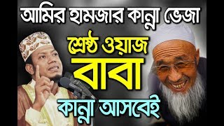 bangla waz Amir hamza 2018 | waz mahfil bangla 2017 amir hamja | islamic waz bangla waj mahfil video