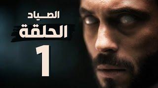مسلسل الصياد - الحلقة الأولى - بطولة يوسف الشريف - The Hunter Series HD Episode 01