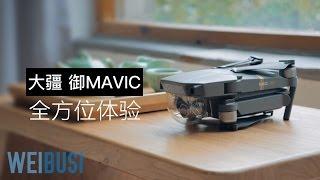 DJI大疆 御MAVIC 无人机体验评测(DJI Mavic Pro full review )[WEIBUSI 出品]
