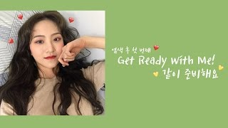 ENG) 염색 후 첫 GRWM! Get Ready With MeㅣEVA