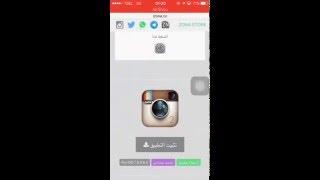 Aplikasi Clone Instagram 2 IOS 9.3.1 for Iphone (No Jailbreak/No PC)