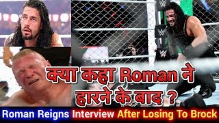 Roman reigns & Brock lesnar Interview talk in Hindi Rematch !WWE RAW GRR 28th April 2018 Highlights