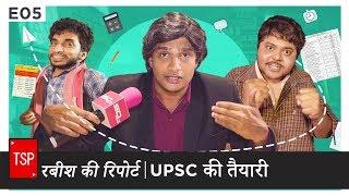 UPSC Ki Taiyari   TSP's Rabish Ki Report E05