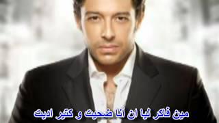 محمد حماقى - من ضيقتى - مع الكلمات