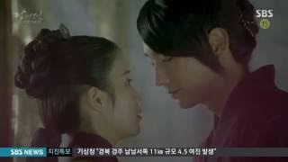 Moon Lovers Scarlet Heart Ryeo Episode 8 Cut Scene (English Sub)