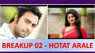 BREAKUP 2  -- HOTAT ARALE -- NEW BANGLA SONG 2017