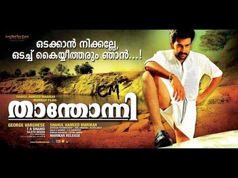 Xxx Mp4 Thanthonni 2010 Full Malayalam Movie Prithviraj Sheela Ambika Malayalam HD Movies 2016 3gp Sex