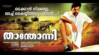 Thanthonni - 2010 Full Malayalam Movie   Prithviraj   Sheela   Ambika   Malayalam HD Movies 2016
