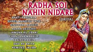 RADHA SOI NAHIN NIDARE ORIYA BHAKTI SONGS I FULL AUDIO SONGS JUKE BOX