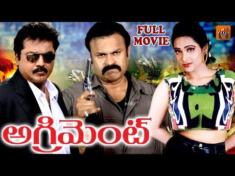 AGREEMENT | TELUGU FULL MOVIE | SARATH KUMAR | NAGABABU | ANUSHA | TELUGU MOVIE ZONE
