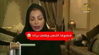 صاحبة مقطع ساحرة الرياض طلعت مضلومه شوفو وش تقول أثر على عيالي وسمعتي