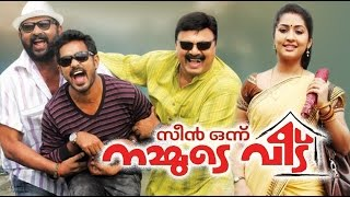 Scene Onnu Nammude Veedu Malayalam Full Movie 2012 | Thilakan | Malayalam Movie Online