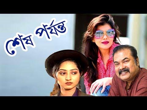 Sesh Porjonto l Rozi Siddiqui l রোজি সিদ্দিকী  l Funny l Bangla Natok l mytv