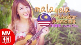 【MALAYSIA CHABOR】 Joyce Chu 四葉草@Red People